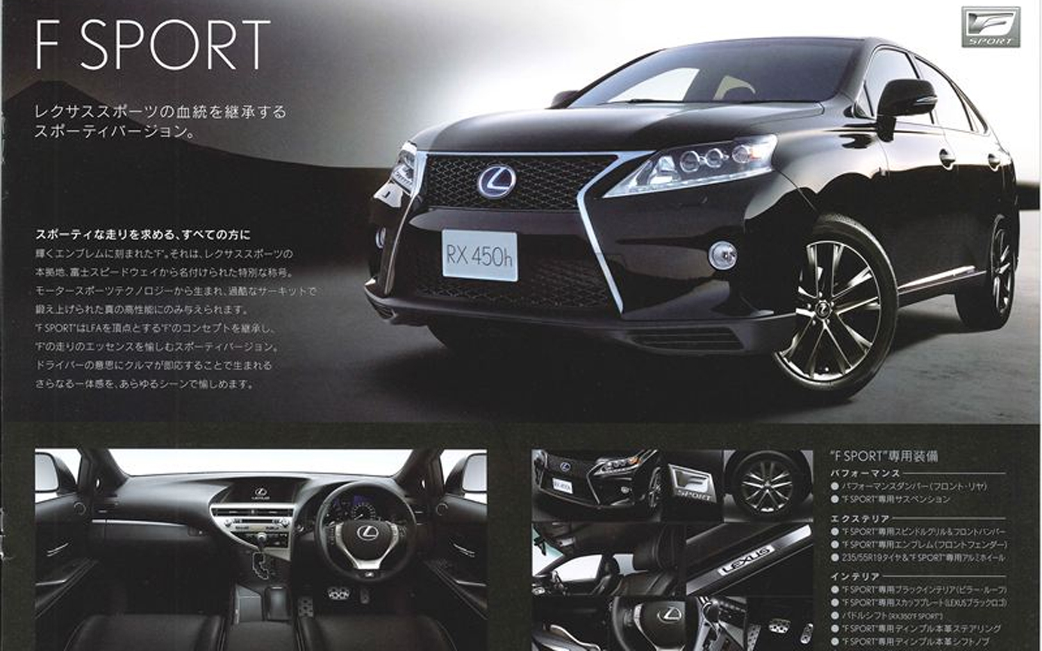 Refreshed 2013 Lexus RX Crossover Photos Revealed